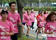 핑크리본 사랑마라톤 대회