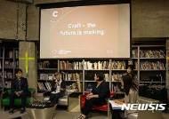 한국 공예, 유럽 시장 사업 강화…글로벌 유통망 구축