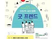 '친구와 함께하는 은퇴설계'…서울시, 28일 '굿프렌드' 개최