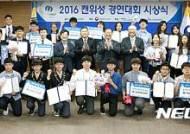 2016 캔위성 경연대회 시상식