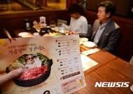 D-1 김영란법 시행..식당가 김영란법 마케팅 메뉴 신설