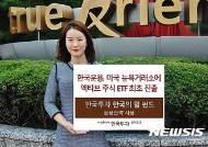 미국에 한국 운용사 액티브 ETF 출시…한투운용 첫 시도