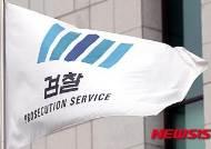 '정우성 투자사기' 방송작가, 이번엔 북한 주식 사기로 기소