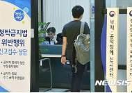[종합]김영란법 이틀째 신고 총 31건…대학가 사례 이어져