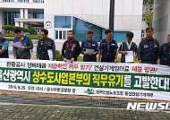 울산건설노조 '관급공사 관리소홀' 상수도본부장 고발