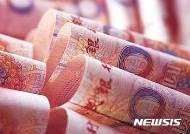 [올댓차이나]중국 위안화, 10월1일 IMF SDR 편입…세계 기축통화 반열에
