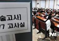 건국대 수시 논술고사…통합적 이해력·논증력 평가