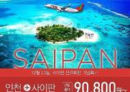 티웨이항공, 사이판 항공권 특판…편도 9만800원부터