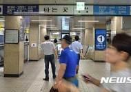 철도파업 2주차 수도권 지하철 운행률 90%