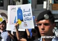 이스라엘과의 협약체결 반대하는 시민들