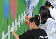 대한민국의 미래 벽화그리는 청소년들