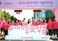 아모레퍼시픽, '2016 핑크리본 사랑마라톤 대회' 개최