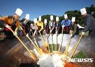 속리산서 1058명 분 산채비빔밥 만들기 '눈길'