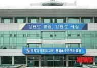 철원군, 김화읍 다슬기 종패 방류행사 개최