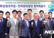 건국대 폐자원에너지화 전문인력 양성 사업 선