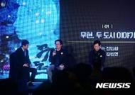 휴먼다큐멘터리 영화 '무현, 두 도시 이야기' 토크콘서트