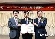 기아차 오토큐 론칭 10주년 기념 동행협약식