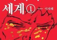 웹툰 '미지의 세계' 출판 중단·'릿터' 2호도 회수…성폭행 모의·방조 작가 파문