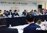 """임종룡 """"크라우드펀딩 주식거래 시장, 조속히 개설 추진"""""""