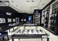 명품도 '가상현실' 쇼핑시대…현대百 온라인몰에 '몽블랑 VR스토어'