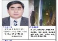 울릉경비대장 실종 사흘째…경찰 수색 집중