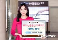 한국투자증권, 해외선물옵션 거래고객 이벤트