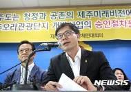 """제주시민단체들 """"오라관광단지 개발사업 중단하라"""""""