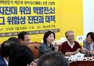 정의당, 탈핵전문가 히로세 다카시 간담회