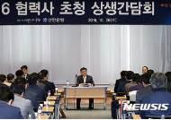 신한銀, 150여개 중소협력사들과 상생간담회