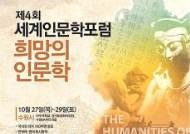 '인문학, 희망을 말하다'…27~29일 '세계인문학 포럼'