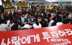 대전 을지대학교병원 노조 파업