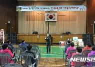 정읍 농어촌공사, 농산어촌행복축제 개최