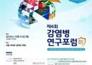 위기대응 역량 강화 모색…'감염병 연구포럼' 개최