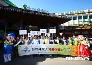 관광공사, 충북도·청주시·한국방문위와 가을 여행주간 K스마일 캠페인