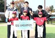 가평군수배 양준혁 전국초등학교 야구대회 열려