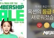 이베이코리아, G마켓·옥션에 新 멤버십제도 도입