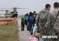 미8군 장병 가족들 등 비전투원 후송작전 훈련