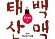 해냄, 조정래 '태백산맥' 30년만에 청소년판 출간