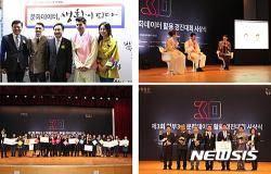 정부 3.0 문화데이터 활용 경진대회 시상