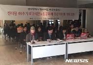 """대구시민노동문화제추진위 """"박 대통령 퇴진하라"""""""