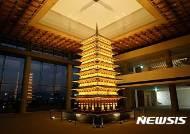 오는 19일 선보이는 황룡사 9층 목탑 모형 전시관