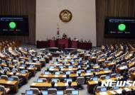 '최순실 국정조사 계획서' 국회 본회의 통과