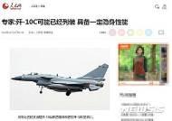 중국, 4세대 스텔스 전투기 젠-10C 배치 개시…양산 단계