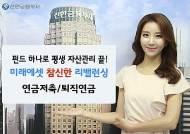 """[세(稅)테크 시즌]신한금융투자, """"펀드 하나로 평생 자산관리 하세요"""""""