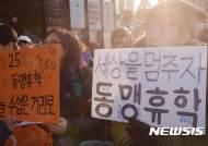 박 대통령 퇴진을 위한 2차 동맹휴학