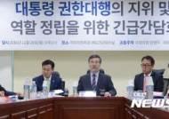 대통령 권한대행의 지위 및 역할 정립을 위한 긴급 간담회