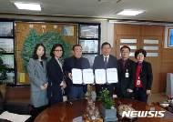 금산군, 중부대과 어린이급식관리지원센터 재위탁 협약