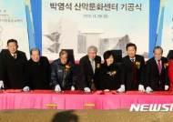 산악인 고 박영석 대장의 산악문화체험센터 기공식
