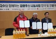 제주 개발공사, 복지모금회 등과 '감귤주스 나눔사업' 협약