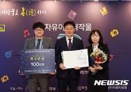 심평원, '공공저작물 관리진단 지원사업' 평가에서 대상 수상
